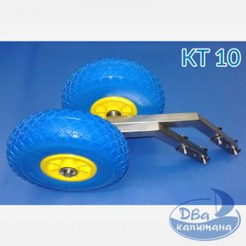 Колеса транцевые Технопарус КТ10 (автоматические быстросъемные)