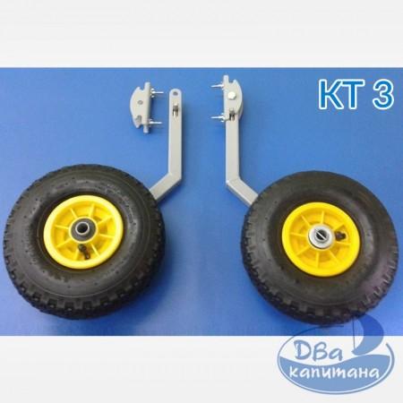 Колеса транцевые Технопарус КТ3 (автоматические с фиксирующей осью)