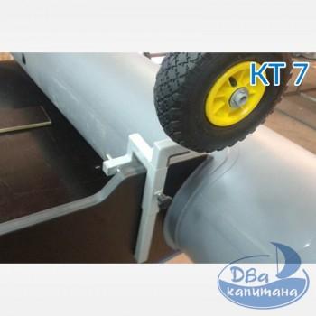 Колеса транцевые Технопарус КТ7 (с креплением на транце струбцинами)