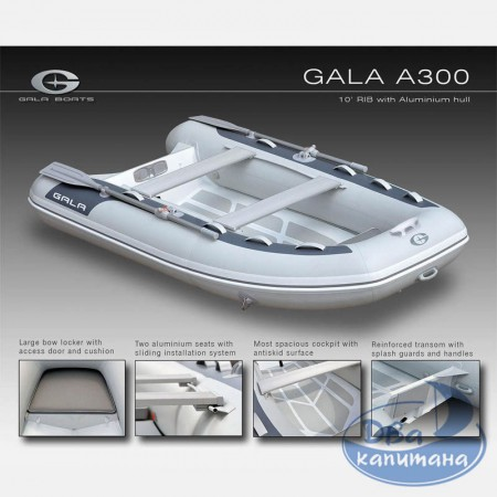 Лодка Gala A300 LITE
